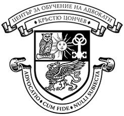 """Фондация """"Център за обучение на адвокати – Кръстю Цончев"""""""