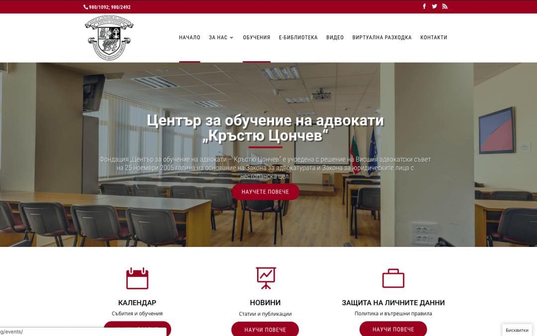 """Нов сайт на ЦОА """"Кръстю Цончев"""""""