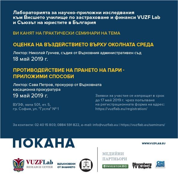 Покана за семинар от Съюза на юристите в България