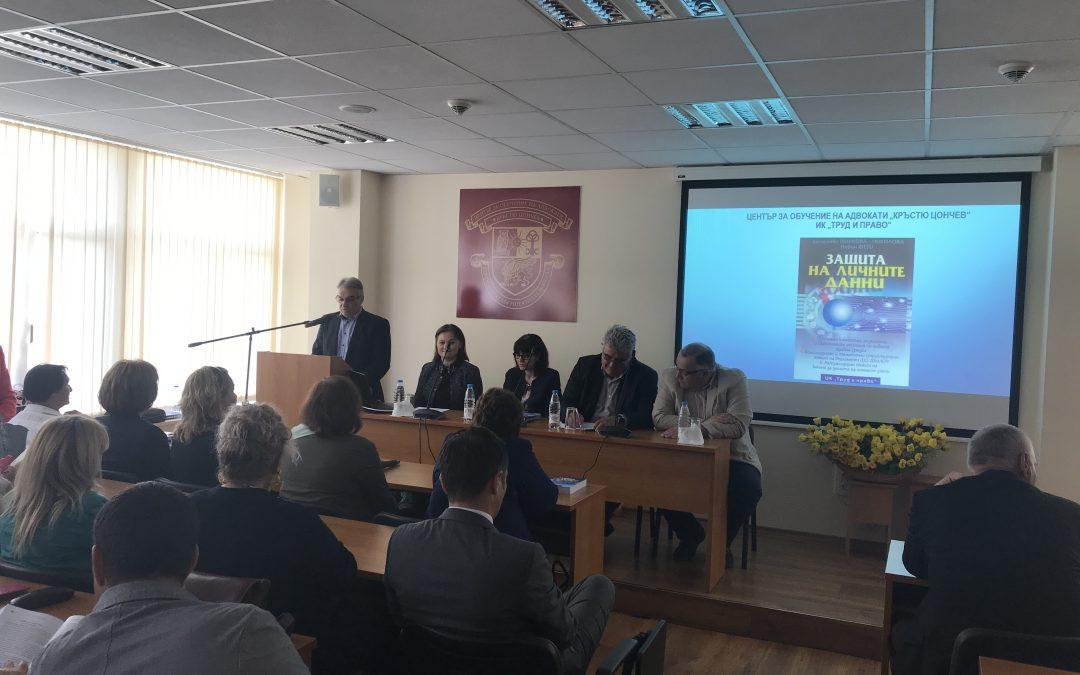 """Представяне на книгата """"Защита на личните данни"""" с автори Десислава Тошкова-Николова и Невин Фети (издание на ИК """"Труд и право"""")"""