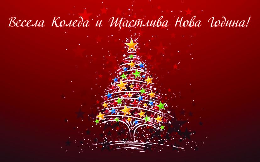 Светло Рождество Христово! Здрава, мирна и успешна Нова 2020 година!