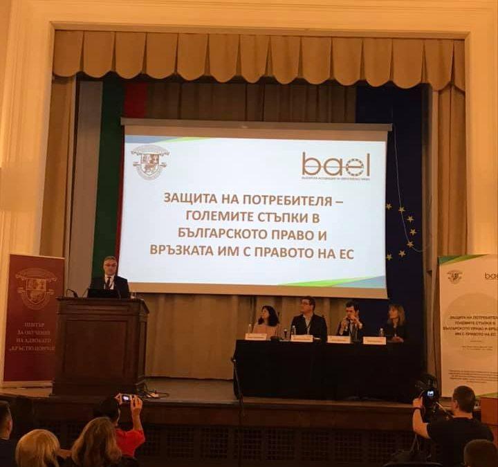"""Конференция на тема: """"Защита на потребителя – големите стъпки в българското право и връзката им с правото на ЕС"""""""