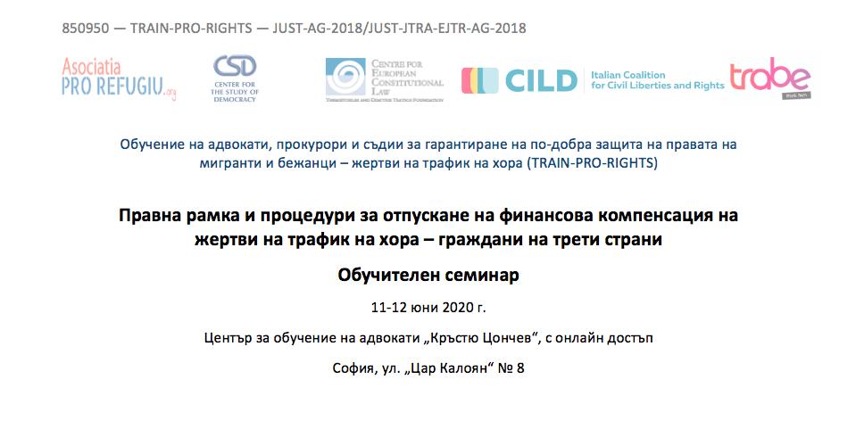 """Онлайн семинар на тема: """"Правна рамка и процедури за отпускане на финансова компенсация на жертви на трафик на хора – граждани на трети страни"""" (съвместно с Центърa за изследване на демокрацията и Националното бюро за правна помощ)"""