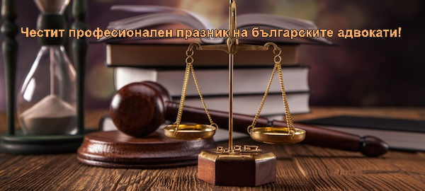 Честит Ден на българската адвокатура!