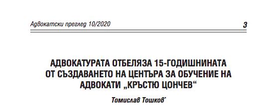"""Статия в списание """"Адвокатски преглед"""", посветена на 15-годишнината от създаването на Центъра за обучение на адвокати """"Кръстю Цончев"""""""