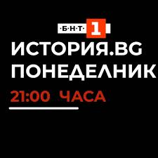 """Издание на предаването """"История.bg"""" по БНТ1, посветено на адвокатите управници"""