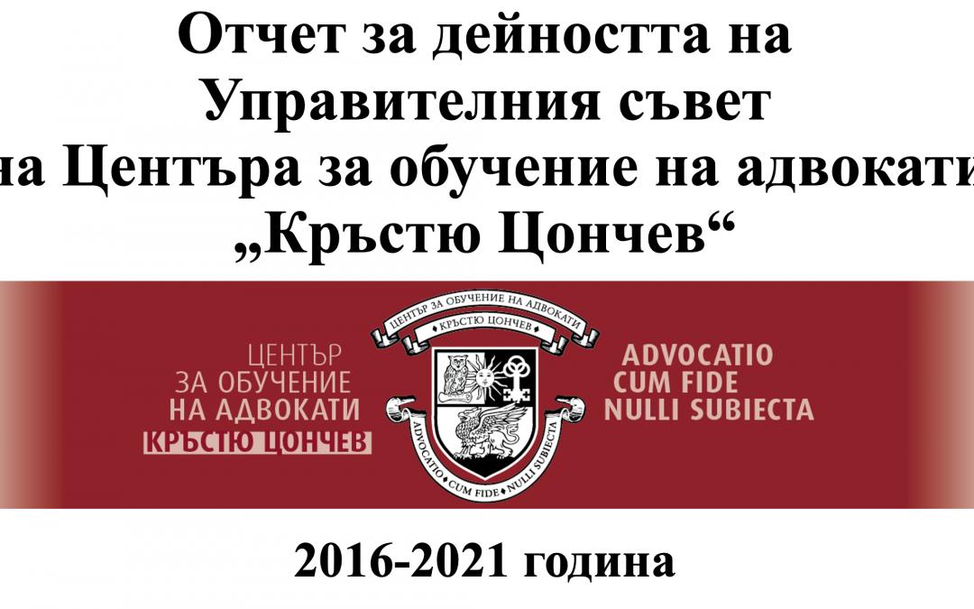 """Отчет за дейността на УС на ЦОА """"Кръстю Цончев""""  (2016-2021 г.)"""