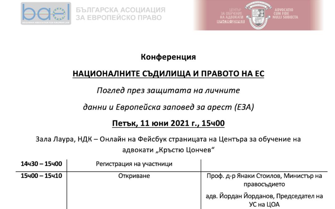 """Съвместна конференция на БАЕП и ЦОА на тема: """"Националните съдилища и правото на ЕС. Поглед през защитата на личните данни и Европейска заповед за арест (ЕЗА)"""""""